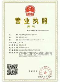 武汉欧利达环保设备有限公司